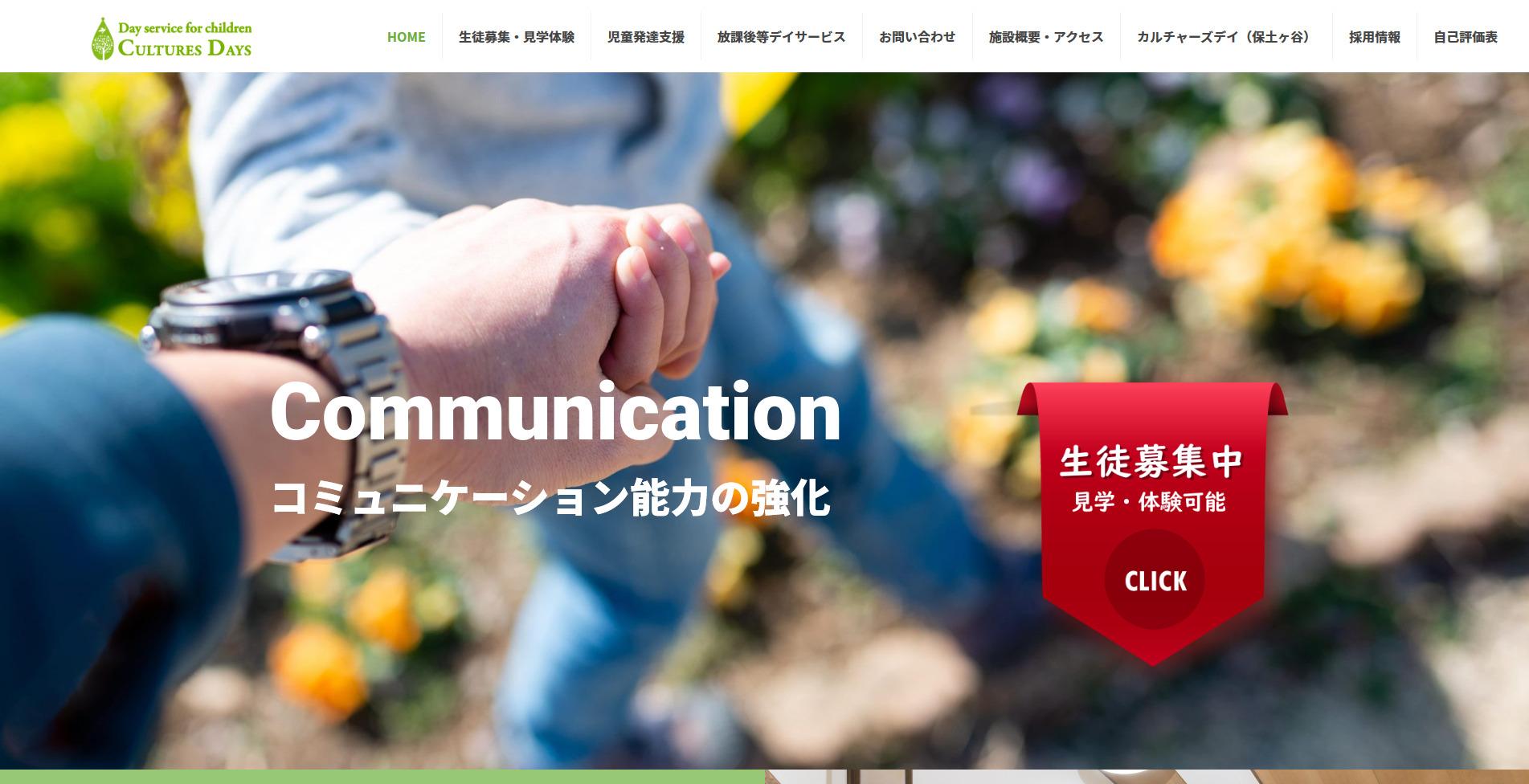 Screenshot_神奈川県C社様