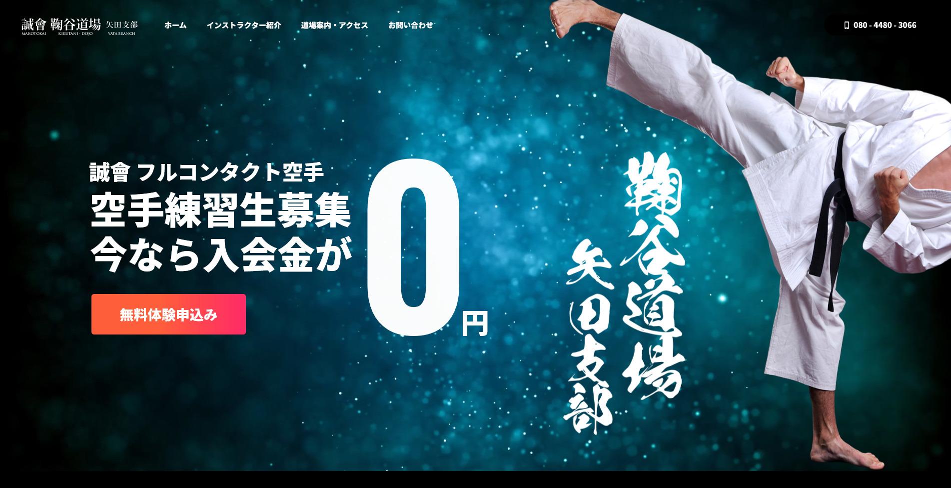 Screenshot_大阪府K様