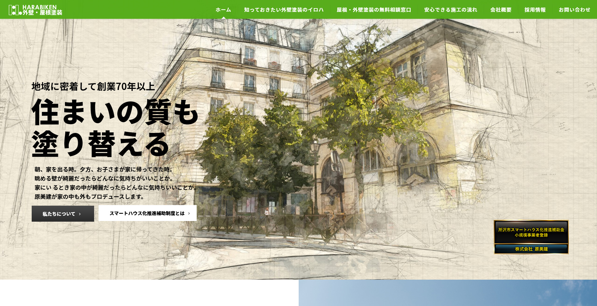 Screenshot_埼玉県H社様