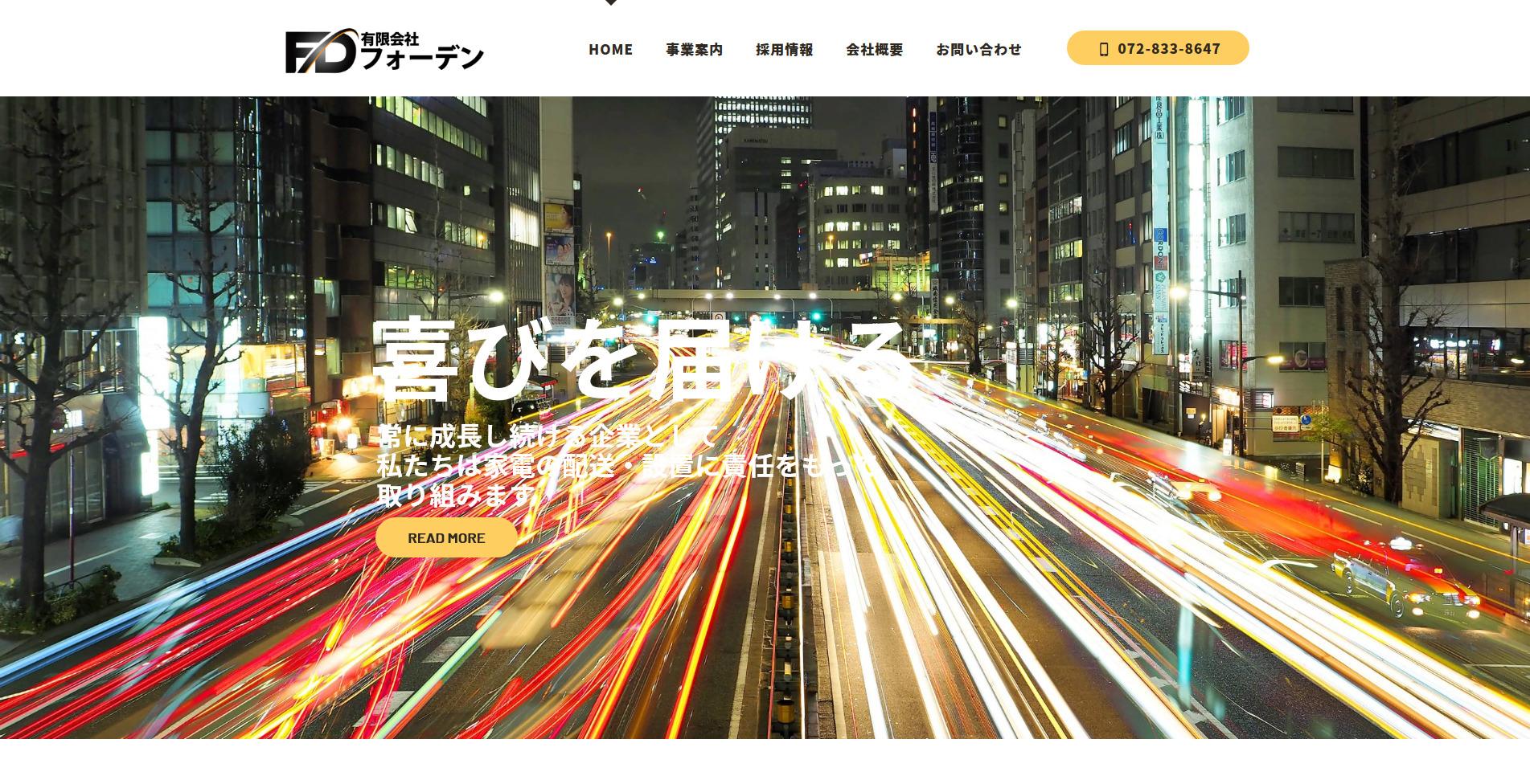 Screenshot_大阪府F社様
